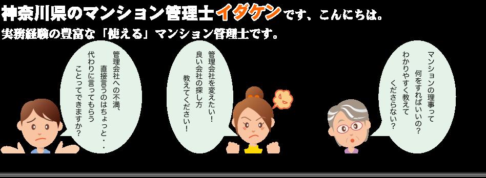 神奈川県のマンション管理士イダケンです。実務経験豊富です。