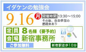 勉強会9月16日開催