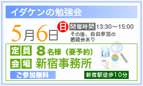 勉強会5月6日開催