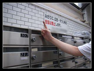 郵便受けの汚れ