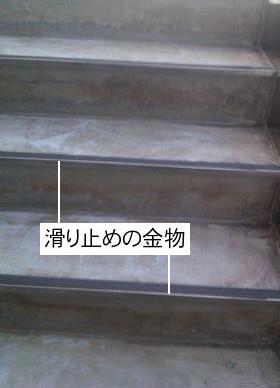 共用階段その2