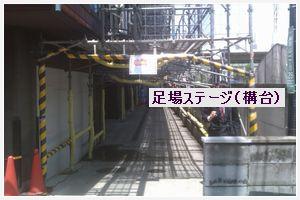 ステージを組んだ足場の写真